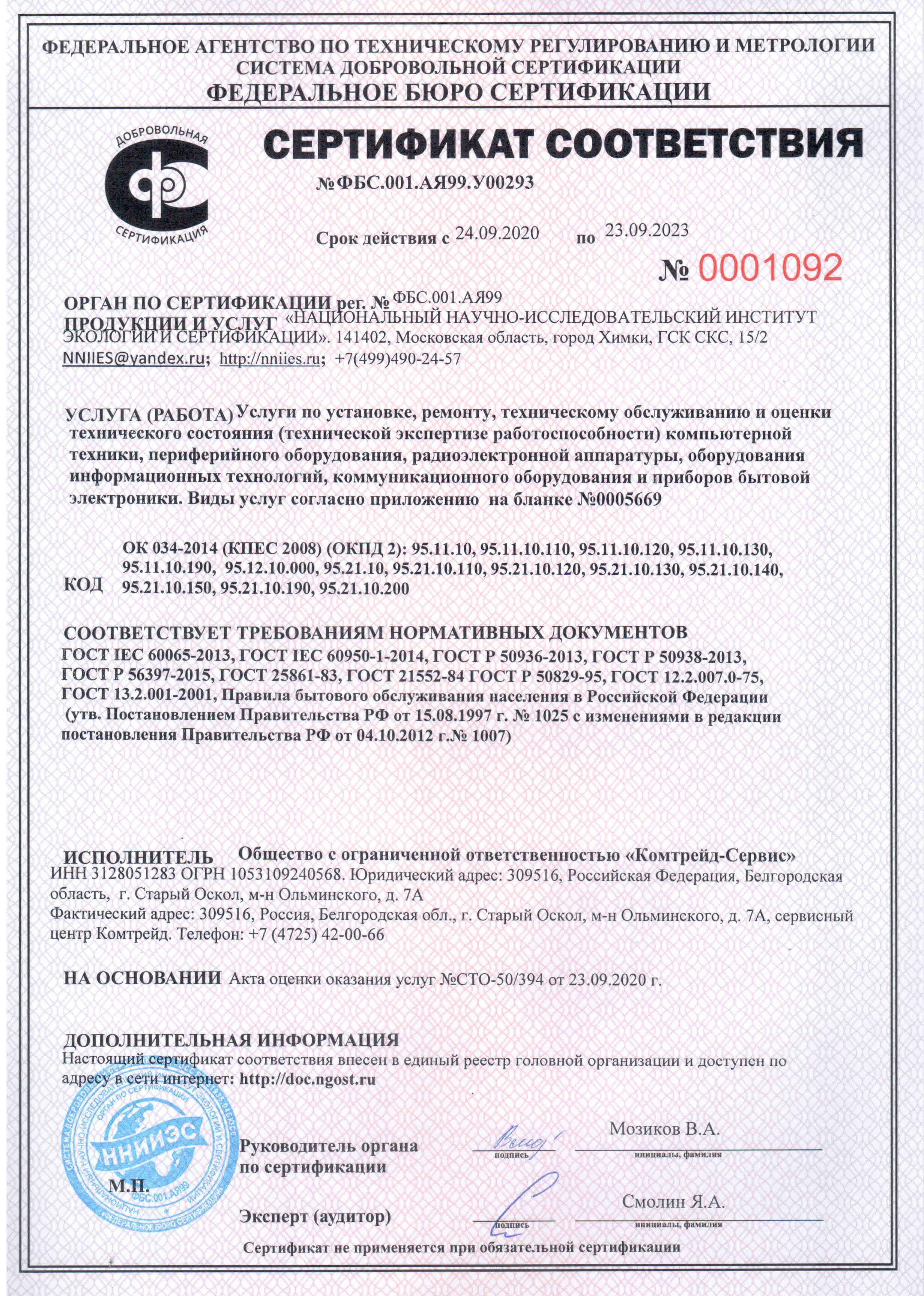 Сертификат 2020 ФБС.001.АЯ99.У00293 Комтрейд Сервис - 0001
